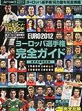 EURO (ユーロ) 2012 ヨーロッパ選手権完全ガイド 2012年 6/20号 [雑誌]