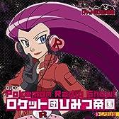 Pokemon Radio Show! ロケット団ひみつ帝国1 ムサシ盤
