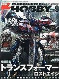 電撃HOBBY MAGAZINE (ホビーマガジン) 2014年 09月号 [雑誌]