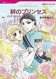絆のプリンセス (ハーレクインコミックス)