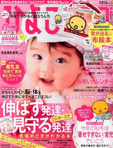 ひよこクラブ 2012年 11月号 [雑誌]