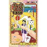 ギャグマンガ日和 10 増田こうすけ劇場 (ジャンプコミックス)