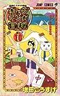 ギャグマンガ日和 第10巻 2009年07月03日発売