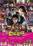 �����ϥХ�@DEEP [DVD]