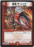 デュエルマスターズ 轟速 ザ・レッド/ 燃えろドギラゴン!!(DMR17)/ 革命編 第1章/シングルカード