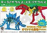 恐竜と大昔のいきものシリーズ ティラノサウルス・ステゴサウルス  (hacomo)