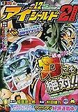 アイシールド21 12 (SHUEISHA JUMP REMIX)
