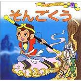そんごくう (世界名作ファンタジー20)