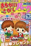 まちがいさがしパークmini (ミニ) Vol.3 2013年 03月号 [雑誌]