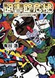 図書館危機 図書館戦争シリーズ3 (角川文庫)