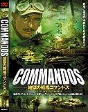 地獄の戦場コマンドス