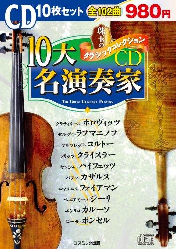 珠玉のクラシックコレクション「10大名演奏家」(10枚組) (<CD>)