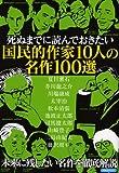 死ぬまでに読んでおきたい国民的作家10人の名作100選 (洋泉社MOOK)