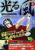 光る風 1―愛蔵版 (プレジデントムック ALBA TROS-VIEWプレミア漫画シリーズ)