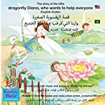 The story of Diana, the little dragonfly who wants to help everyone. English-Arabic (Ladybird Marie 2): qisat al-yu'suba a- s-sagira lulita al-ati targabu bimusa'adati al- gami'. al-almania - al'arabia (al-unfusa mari 2) | Wolfgang Wilhelm