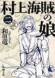 村上海賊の娘(二) (新潮文庫 わ 10-3)