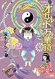 オカルト万華鏡4 アナタもワタシも知らない世界 (HONKOWAコミックス)
