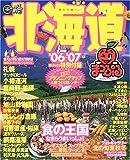 北海道 ('06-'07)