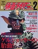 仮面ライダー特別版ショッカー (Vol.2) (Kodansha official file magazine)
