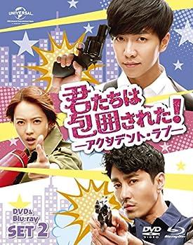 君たちは包囲された!-アクシデント・ラブ-DVD&Blu-ray SET2