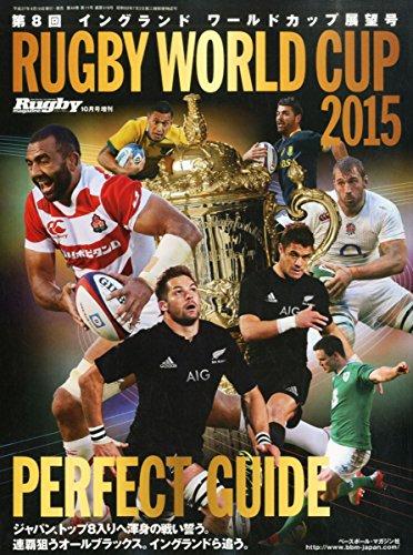 ラグビーW杯2015 イングランド 展望号 2015年 10 月号 [雑誌]: ラグビーマガジン 別冊