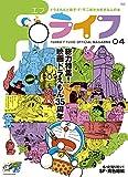 Fライフ 4号: ドラえもん&藤子・F・不二雄公式ファンブック (ワンダーライフスペシャル)