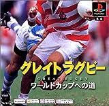 PS one Books グレイトラグビー~ワールドカップへの道~