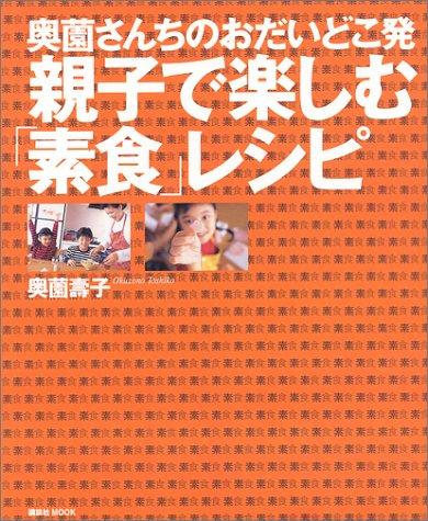 奥薗さんちのおだいどこ発親子で楽しむ「素食」レシピ (講談社MOOK)