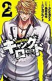 ギャングロード 2 (少年チャンピオン・コミックス)