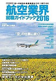 航空業界就職ガイドブック2016