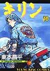 キリン 10 (ヤングキングコミックス)