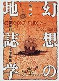 書影:幻想の地誌学:空想旅行文学渉猟