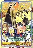 瀬戸の花嫁 10 (10)