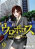 ウロボロス-警察ヲ裁クハ我ニアリ 9 (BUNCH COMICS)