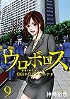 ウロボロス-警察ヲ裁クハ我ニアリ- 第9巻