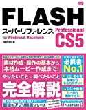 FLASH Professional CS5 スーパーリファレンス for Windows&Macintosh