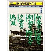 駆逐艦 初春型・白露型・朝潮型・陽炎型・夕雲型・島風 (ハンディ判 日本海軍艦艇写真集)