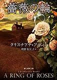 薔薇の輪 (創元推理文庫)
