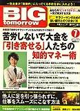 BIG tomorrow (ビッグ・トゥモロウ) 2008年 07月号 [雑誌]