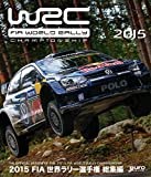 2015 FIA 世界ラリー選手権 総集編 ブルーレイ [Blu-ray]