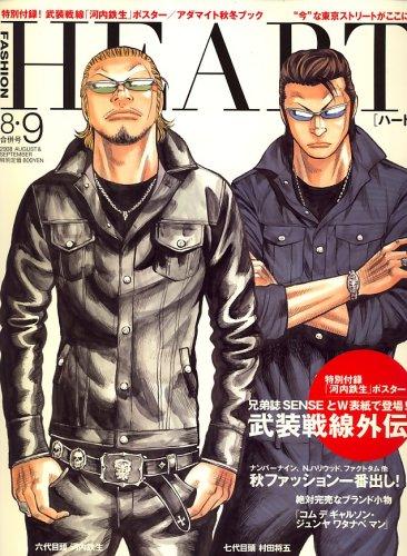 HEART (ハート) 2008年 09月号 [雑誌]
