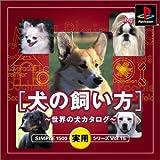 SIMPLE1500実用シリーズ Vol.15 犬の飼い方~世界の犬カタログ~