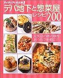 アイディアいただき!デパ地下と惣菜屋レシピ200―人気店のあの味をおうちで手軽に!! (主婦の友生活シリーズ)