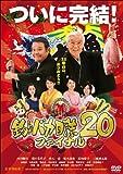 釣りバカ日誌 20 ファイナル [DVD]