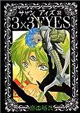 3×3(サザン)EYES (32) (ヤンマガKCスペシャル (830))