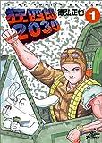 狂四郎2030 01 (1) (ジャンプコミックスデラックス)