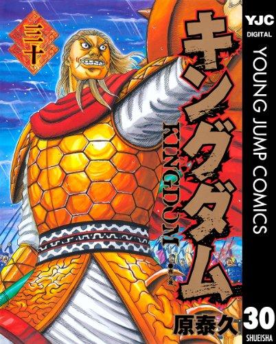 キングダム 30 (ヤングジャンプコミックスDIGITAL)