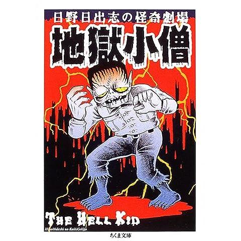 地獄小僧 (ちくま文庫)