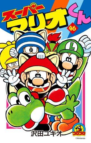 スーパーマリオくん 46 (てんとう虫コロコロコミックス)