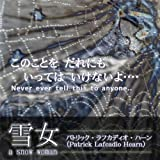 [オーディオブックCD]朗読 小泉八雲作品集 「雪女・耳なし芳一の話・狢」(CD2枚)